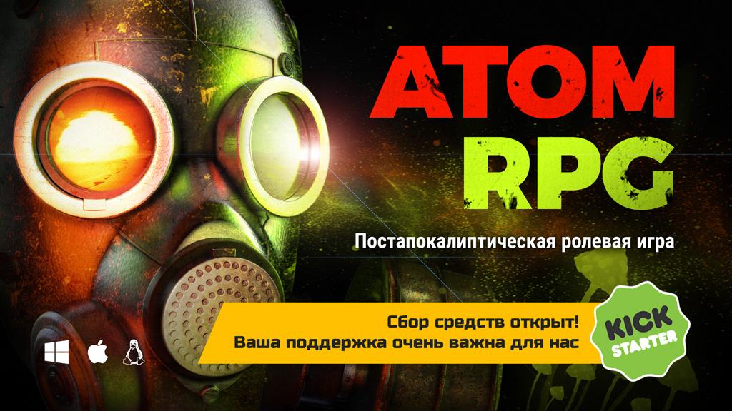 скачать торрент атом рпг - фото 9